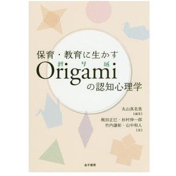 保育・教育に生かすOrigamiの認知心理学 / 丸山真名美 / 梶田正巳