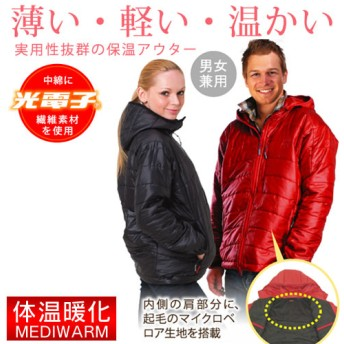 光電子 カラダ温暖化メディウォーム フーディージャケット