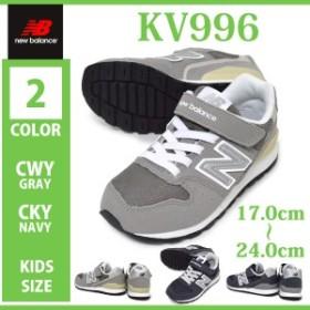 ニューバランス スニーカー KV996 CWY CKY キッズ