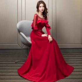 秋冬物 長袖 フォーマルドレス 優雅 ロングドレス お呼ばれドレス フェミニン パーティードレス 披露宴 二次会 宴会 編み上げ