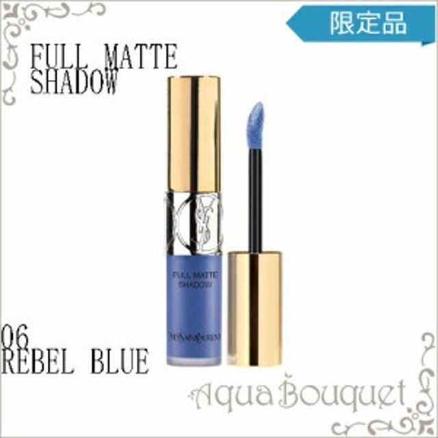 イヴサンローラン フル マット シャドウ 5ml  ルベル ブルー ( 06 REBEL BLUE ) YVES SAINT LAURENT  FULL MATTE SHADOW