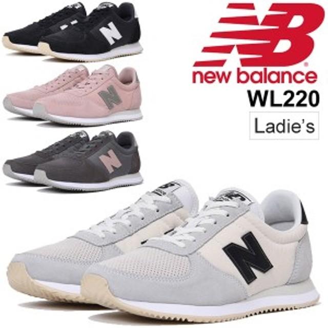 abc7727d586924 スニーカー レディース シューズ ニューバランス newbalance 220 ローカット 女性 D幅 カジュアル ランニングスタイル /WL220-