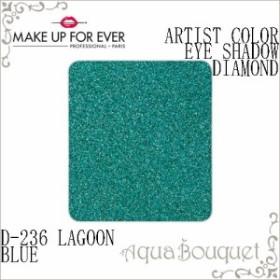 メイクアップフォーエバー アーティストカラーシャドウ アイシャドウ ダイアモンド 2.5g ラグーンブルー ( D-236 LAGOON BLUE ) MEKE UP