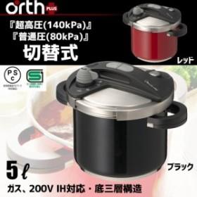 ワンダーシェフ orth PLUS(オースプラス) 両手圧力鍋 5L