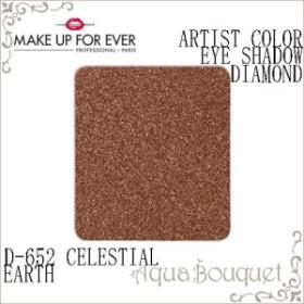 メイクアップフォーエバー アーティストカラーシャドウ アイシャドウ ダイアモンド 2.5g セレスチャルアース ( D-652 CELESTIAL EARTH )