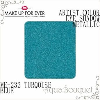 メイクアップフォーエバー アーティストカラーシャドウ アイシャドウ メタリック 2.5g ターコイズブルー ( ME-232 TURQOISE BLUE ) MEKE