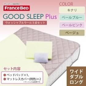 フランスベッド GOOD SLEEP Plus ウォッシャブルウール3点セット(ベッドパッド・マットレスカバー) ワイドダブルロング