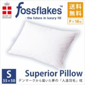 【送料無料】フォスフレイクス枕 35×50cm デンマーク製 エコテックス100 綿 (Fossflakes  柔らかい ストレートネック ギフト )