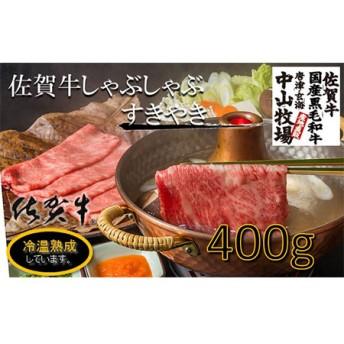 中山牧場 佐賀牛しゃぶしゃぶすき焼き(400グラム)