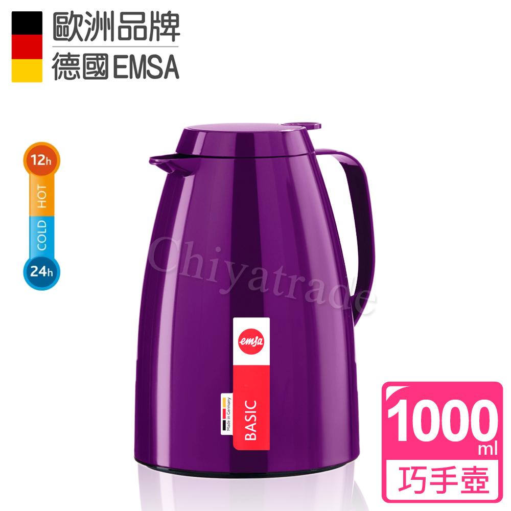 【德國EMSA】德國製 頂級真空保冷 保溫壺 巧手壺系列BASIC 1.0L 優雅紫