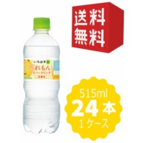い・ろ・は・す スパークリングれもん 515ml×24本  ペットボトル ( 1ケース ) コカ・コーラ 直送 送料無料