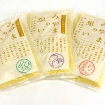 松尾米穀店のみやま米食べ比べセット(セット)