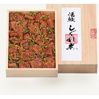 近江高島鮎池元吉本の鰻しぐれ煮(1箱)