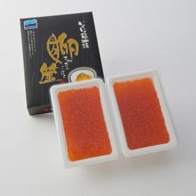 いくら醤油漬(2パック)