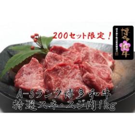 【A5ランク】博多和牛特選スネ・スジ肉