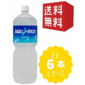 アクエリアス ペコらくボトル2L×6本  ペットボトル ( 1ケース ) コカ・コーラ 直送 送料無料
