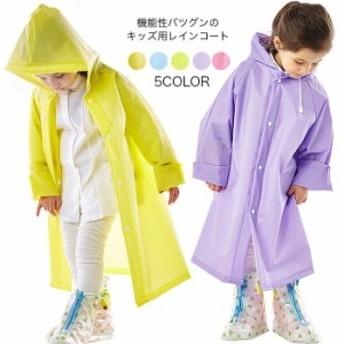 送料無料キッズレインコート男の子女の子子供服子供用レインポンチョ無地レインパーカ雨具レイングッズロング丈フード付き軽量 ツバあり