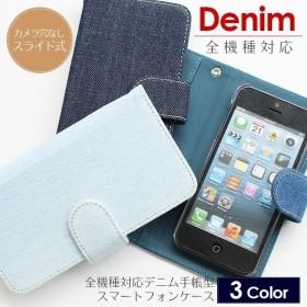 419235d7bb 送料無料 LG style L-03K スライド式 デニム生地 手帳カバー ケース ドコモ Docomo