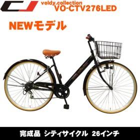 完成品 自転車 27インチ シティサイクル おしゃれ ママチャリ シマノ6段変速 低床フレーム LEDライト voldy. collection VO-CTV276LED-B
