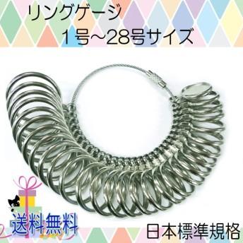 【メール便送料無料】リングゲージ 1号~28号 金属製 日本標準規格 /計測 測定 婚約指輪 結婚指輪 指のサイズ 太さ 計る プレゼント レディース メンズ