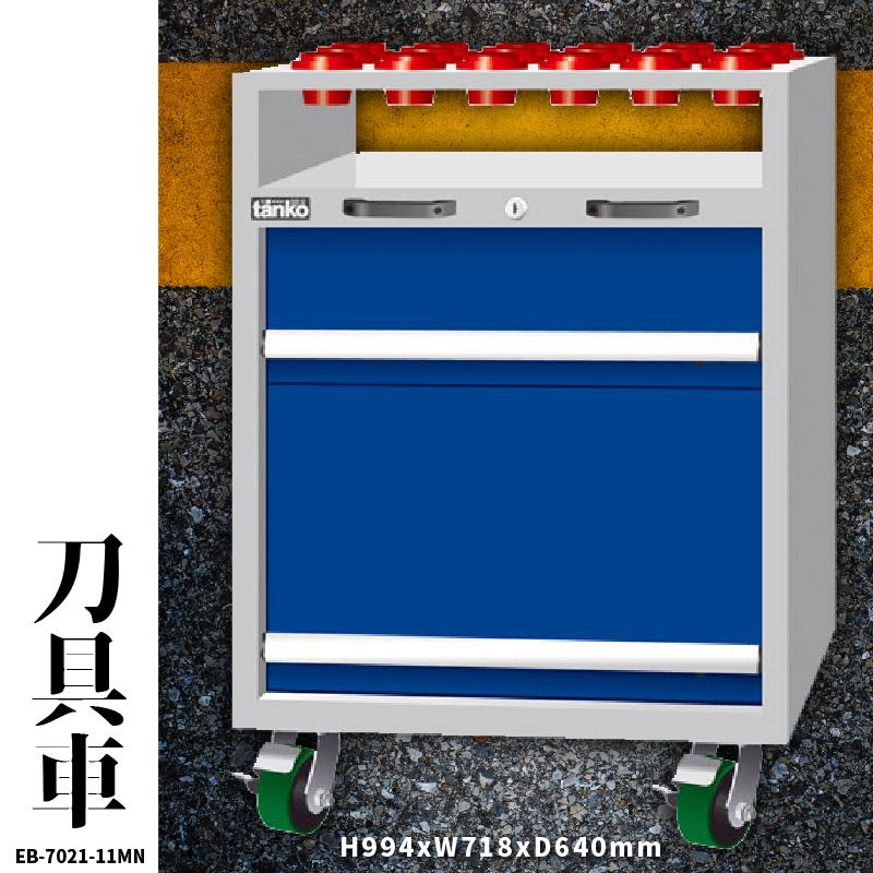 【天鋼 tanko】EB-7021-11MN 刀具車 工具車 刀具抽屜 收納車 刀具盤 刀具架 刀具座 刀套