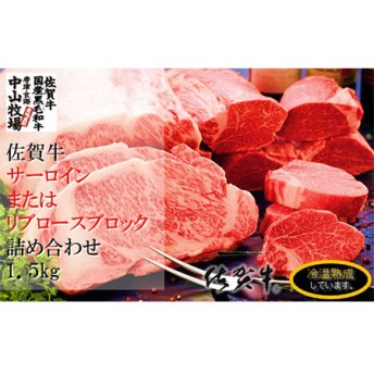 中山牧場 佐賀牛サーロインまたはリブロースブロック(1.5キロ)