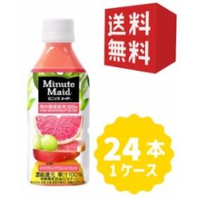 ミニッツメイド ピンク・グレープフルーツ・ブレンド 350ml×24本  ペットボトル ( 1ケース ) コカ・コーラ 直送 送料無料