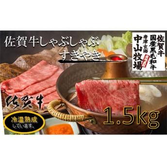中山牧場 佐賀牛しゃぶしゃぶすき焼き(1.5キロ)