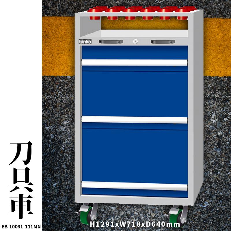 【天鋼 tanko】EB-10031-111MN 刀具車 工具車 刀具抽屜 收納車 刀具盤 刀具架 刀具座 刀套