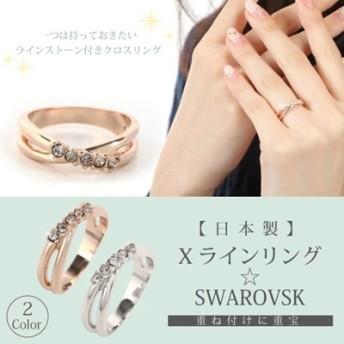 日本製/スワロフスキークロスリング/ピンキーリング【レディース、指輪、リング、アクセサリー、ジュエリー】