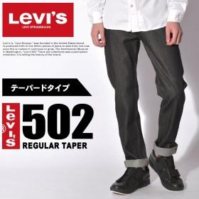 LEVIS リーバイス ジーンズ 502 レギュラー テーパー 502 REGULAR TAPER 29507 メンズ