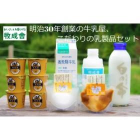 <牧成舎>飛騨産生乳で作るこだわりの牛乳・ヨーグルト・チーズのよりどりセット[B0096]
