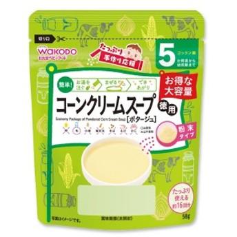 和光堂)たっぷり手作り応援 コーンクリームスープ[ポタージュ](徳用)【ベビーフード】【セール】[西松屋]