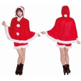 ホットココアサンタ コスプレ クリスマス サンタ レディース 2点セット