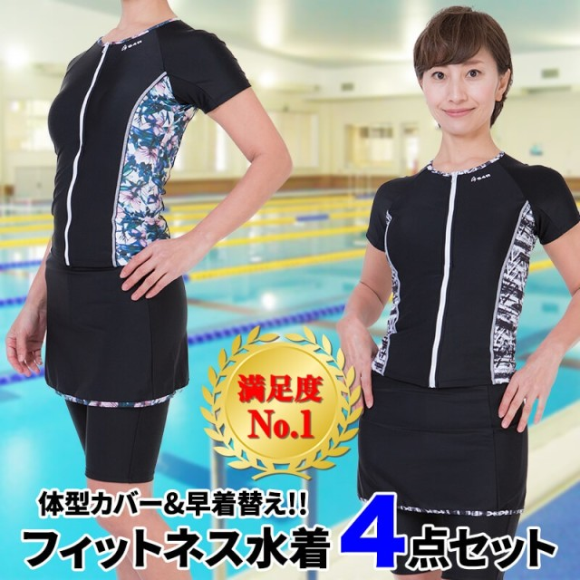 967472aa23a フィットネス水着 レディース スカート付き + めくれ防止 安心品質 スイムウェア スイムキャップ付き 4. トップ レディースファッション 水着