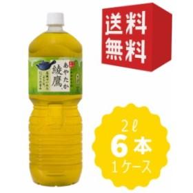 綾鷹 ペコらくボトル2L×6本  ペットボトル ( 1ケース ) コカ・コーラ 直送 送料無料