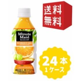 ミニッツメイド オレンジブレンド 350ml×24本  ペットボトル ( 1ケース ) コカ・コーラ 直送 送料無料