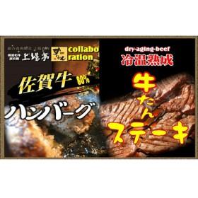 牛たんステーキ&佐賀牛80%ハンバーグコラボ