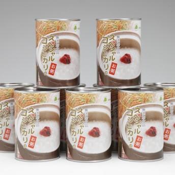 スペシャルコシヒカリのお粥(16缶)