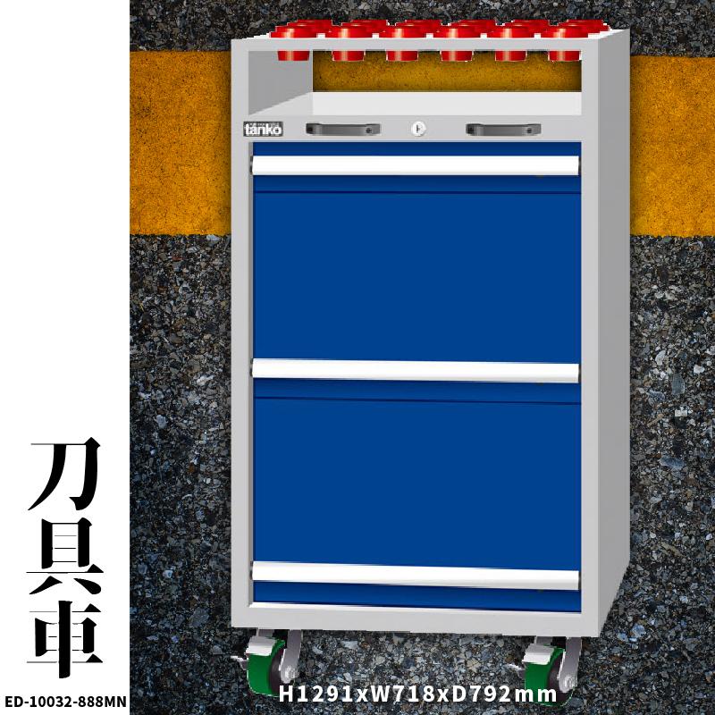 【天鋼 tanko】ED-10032-888MN 刀具車 工具車 刀具抽屜 收納車 刀具盤 刀具架 刀具座 刀套