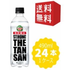 カナダドライ ザ・タンサン・ストロング 490ml×24本  ペットボトル ( 1ケース ) コカ・コーラ 直送 送料無料