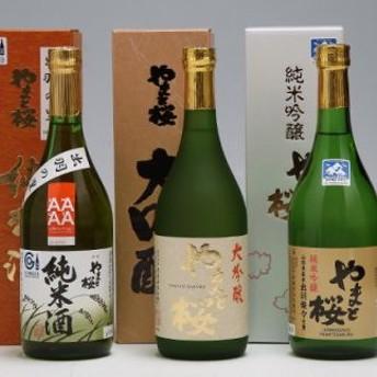 やまと桜の地酒飲み比べセット(3本)
