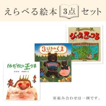 ミキハウス 【通販限定】えらべる絵本セット マルチカラー
