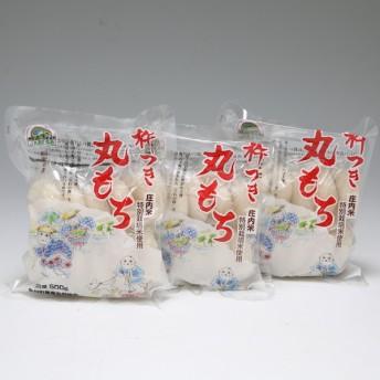 杵つき丸もち(3袋)