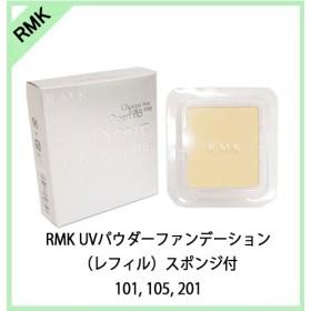 【訳あり】RMK アールエムケー UVパウダーファンデーション (レフィル)/11g/SPF30 PA+++/スポンジ付き/※ケース別売/BASE MAKEUP/FOUNDATION