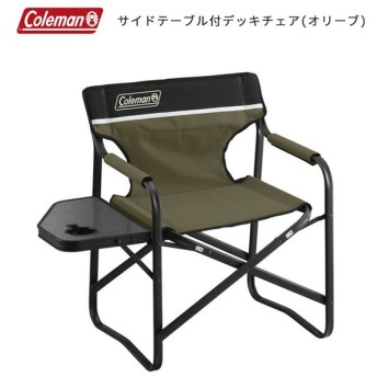 Coleman コールマン サイドテーブル付デッキチェア オリーブ 2000033809 【アウトドア/椅子/チェア/バーベキュー】