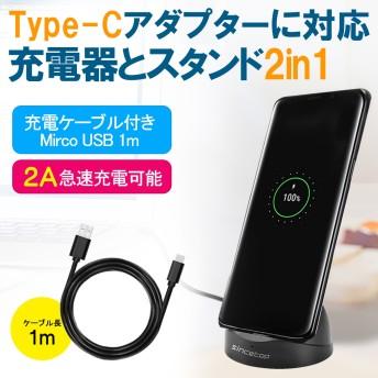 スマホ スタンド 充電 2in1 Type-C 充電器 急速充電/データ超高速同期 Type-C USB機種通用 充電ドック 全2色 充電スタンド 卓上 送料無料 メール便配送不可