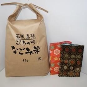 平成30年産「なごみ米」コシヒカリ5kg & ペア数珠袋(眼鏡入れ)セット