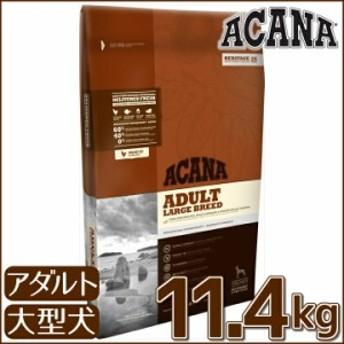 アカナ アダルトラージブリード 11.4kg 大型犬/成犬用 送料無料 犬 フード ドライ ドッグフード