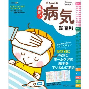 【送料無料】最新! 赤ちゃんの病気新百科 たまひよSHOP